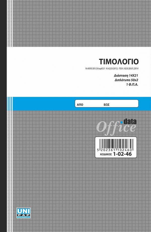 Τιμολόγιο 14x21 50x2