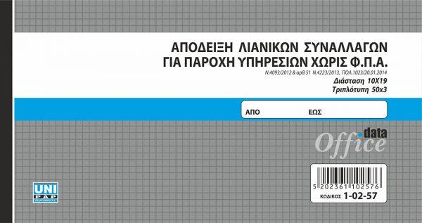 Απόδειξη λιανικών συναλλαγών για παροχή υπηρεσιών χωρίς ΦΠΑ 10x19 50x3