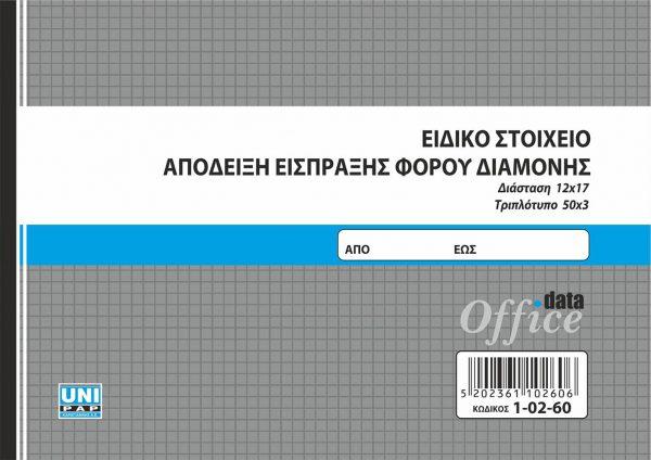 (ΚΣ)ΕΙΔΙΚΟ ΣΤΟΙΧΕΙΟ ΦΟΡΟΥ ΔΙΑΜΟΝΗΣ 50Χ3 12Χ17
