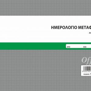 Ημερολόγιο μεταφοράς 100x1 17x25