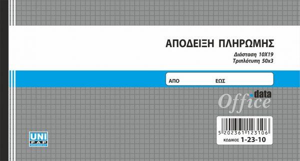 Απόδειξη πληρωμής 50x3 10x19