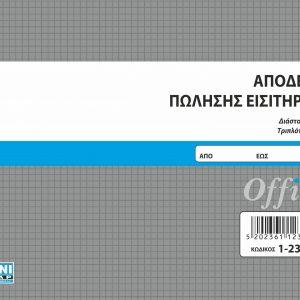 Απόδειξη πώλησης εισιτηρίων 50x3 13x19