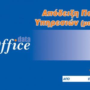 Απόδειξη παροχής υπηρεσιών (συμπ/νεται ΦΠΑ)50x2 10x19