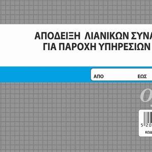 Απόδειξη λιανικών συναλλαγών για παροχή υπηρεσιών (Πίνακας) 1ΦΠΑ  50x2 10x19