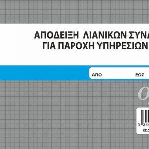 Απόδειξη λιανικών συναλλαγών για παροχή υπηρεσιών (Πίνακας) 1ΦΠΑ 50x3 10x19