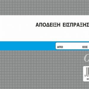 Απόδειξη είσπραξης ενοικίου 50x2 10x19