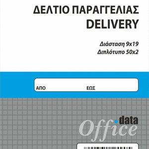 Δελτίο παραγγελίας delivery 50x2 10x19