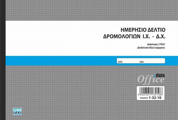 Ημερήσιο δελτίο δρομολογίων ΙΧ-ΔΧ 92x2 17x25