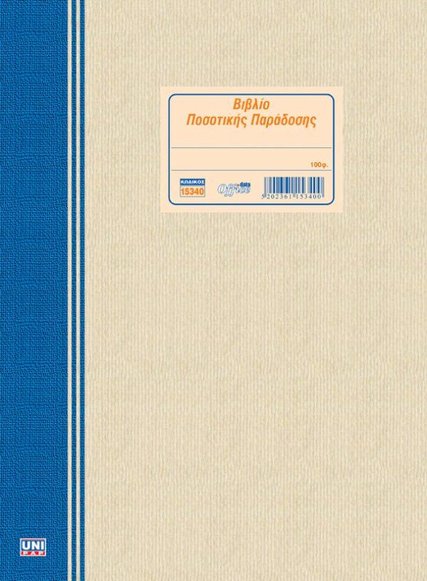Βιβλίο ποσοτικής παράδοσης 21x29 100Φ