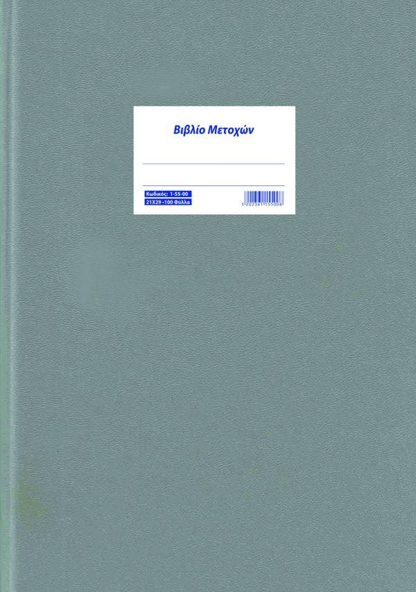 Βιβλίο μετοχών 21x29 100Φ