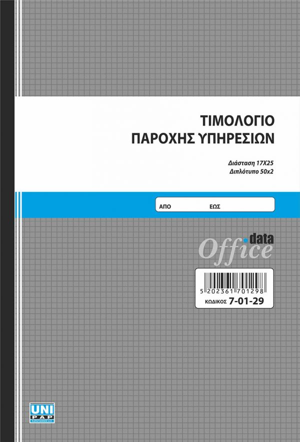 Αυτογραφικό τιμολόγιο παροχής υπηρεσιών 17x25 50x2