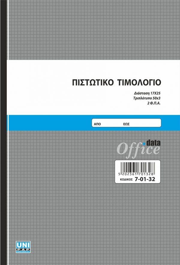 Αυτογραφικό πιστωτικό τιμολόγιο. 17x25 50x3 με 2 συντελεστές