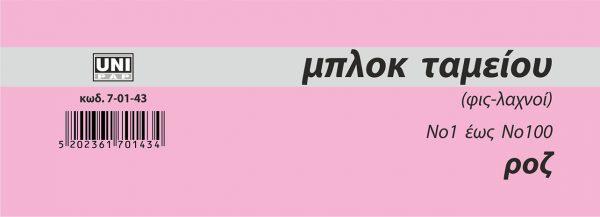 """Λαχνοί """"ΦΙΣ"""" (1-100) ροζ"""