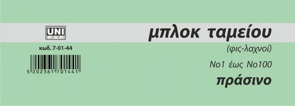 """Λαχνοί """"ΦΙΣ"""" (1-100) πράσινο"""
