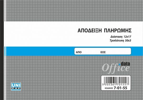 Απόδειξη πληρωμής 12x17 50x3