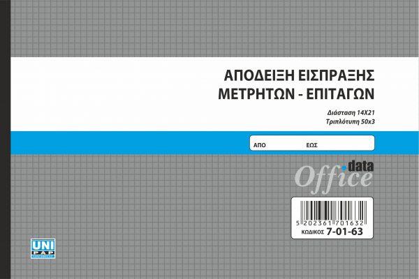 Απόδειξη είσπραξης με ανάλυση (Μετρητών-Επιταγών) 14x21 50x3