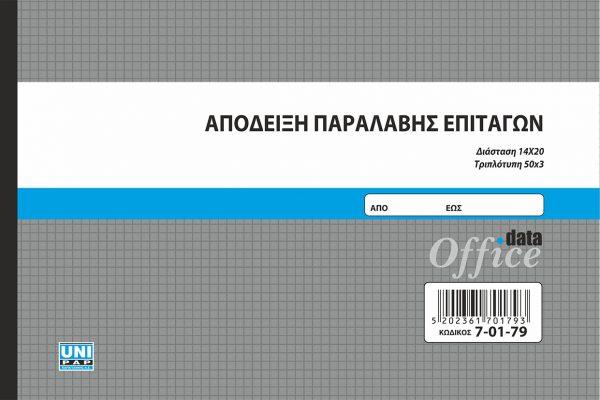 Απόδειξη παραλαβής επιταγών 14x21 50x3