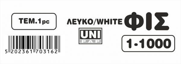 """Λαχνοί """"ΦΙΣ"""" (1-1000) λευκό"""