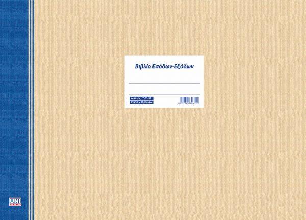 Βιβλίο Εσόδων-Εξόδων (Αριθμημένο) 25x35  50Φ