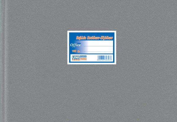 Βιβλίο Εσόδων-Εξόδων  25x35 100Φ