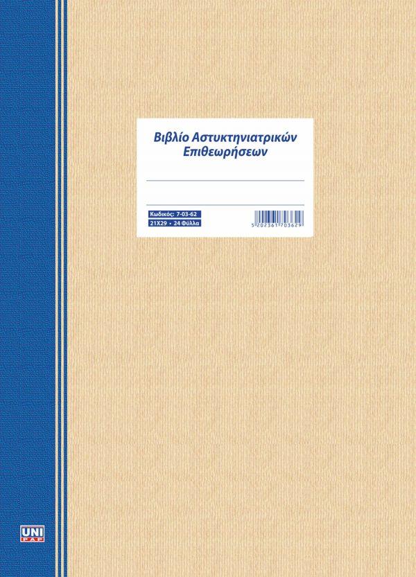 Βιβλίο αστυκτηνιατρικών επιθεωρήσεων 21x29 24