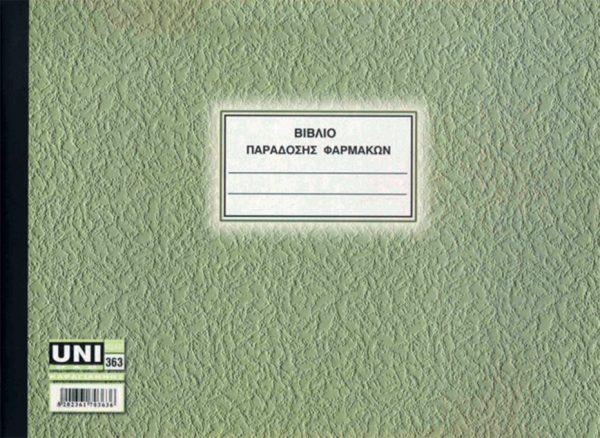 Βιβλίο παράδοσης φαρμάκων 21x29 50Φ