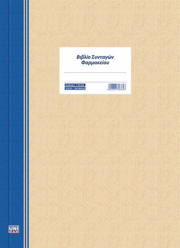 Βιβλίο συνταγών φαρμακείου 25x35100Φ