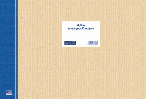 Βιβλίο διακίνησης κασίμων 25x35 50Φ