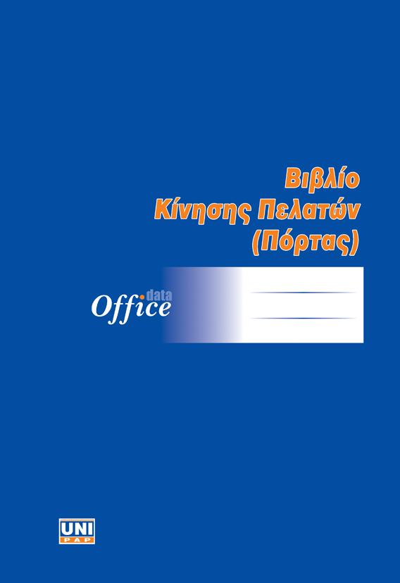 Βιβλίο κίνησης πελατών (ξενοδοχ.κτλ) ΠΔ.356/86 25x35 50Φ