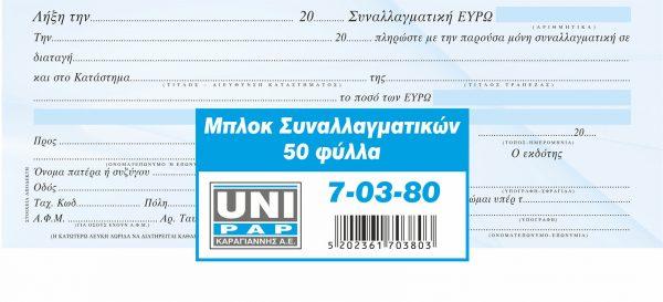 Μπλοκ συναλλαγματικών (με χαρτί OCR) 21x9.6 50Φ