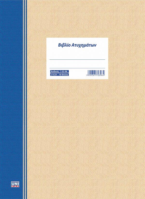 Βιβλίο ατυχημάτων 21x30 (ΠΔ 17/96) 40Φ