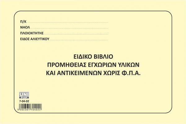 Βιβλίο υλικών & αντικειμένων χωρίς ΦΠΑ 30Φ 14x21