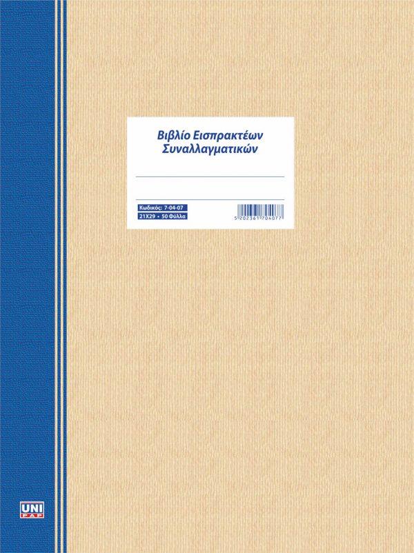 Βιβλίο εισπρακτέων τίτλων (Επιταγές- Συναλλαγματικές) 21x29 50Φ