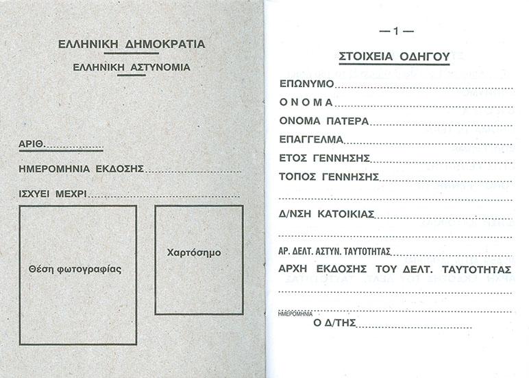 Άδεια οδήγησης μοτοποδηλάτου (Πλαστικοποιημένη) 8x13