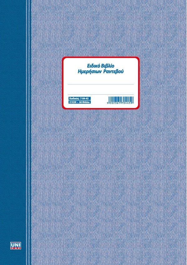 Ειδικό βιβλίο ημερήσιων Ραντεβού Α4 50Φ