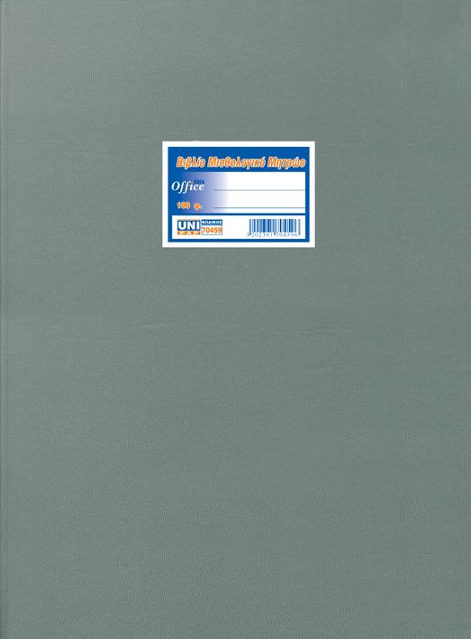 Βιβλίο μισθωλογικό μητρώο 29x43 100Φ