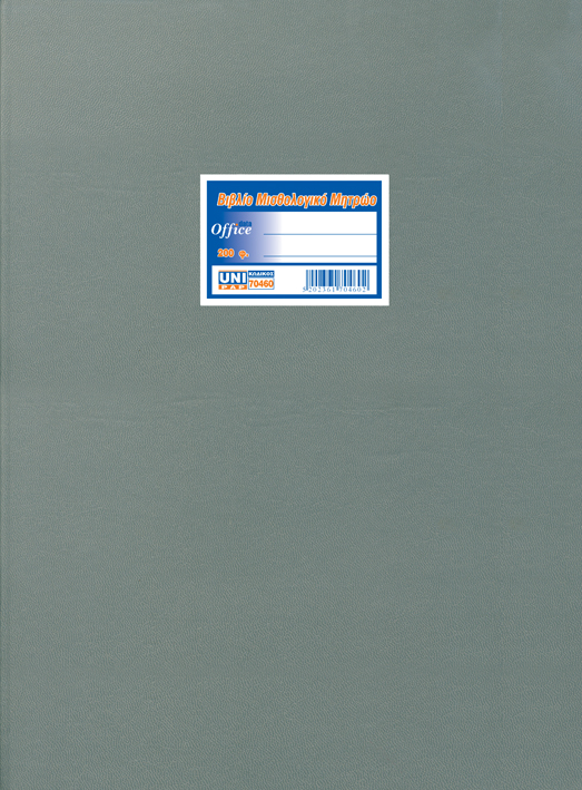Βιβλίο μισθωλογικό μητρώο 29x43 200Φ