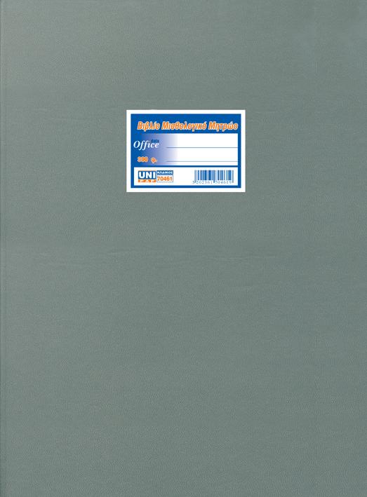 Βιβλίο μισθωλογικό μητρώο 29x43 300Φ