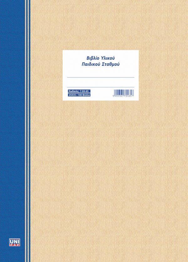Βιβλίο υλικού παιδικού σταθμού 25x35 100