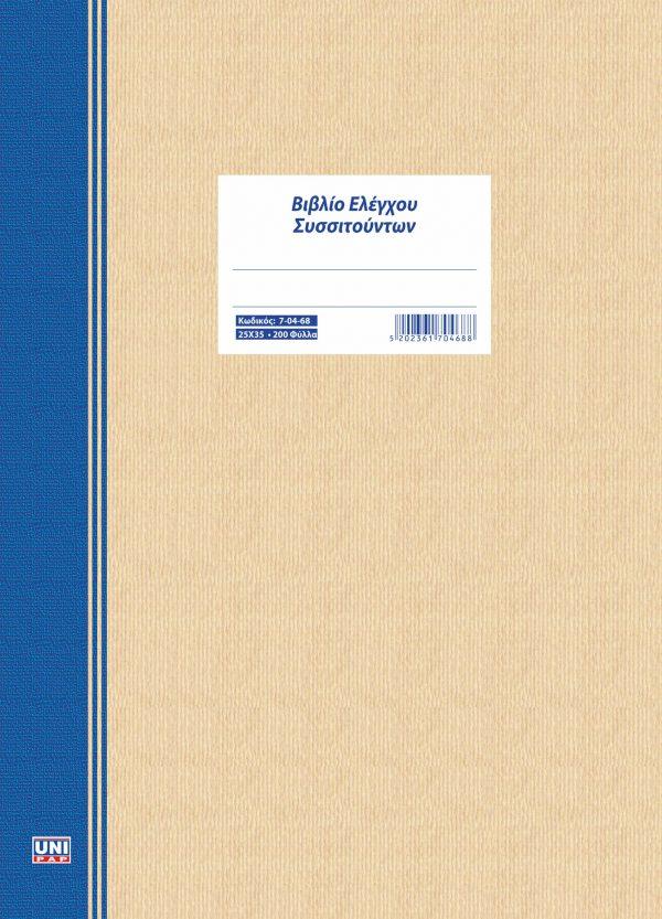 Παρουσιολόγιο-Βιβλίο ελέγχου Συσσιτούντων 200Φ 25x35